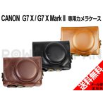 【ロワジャパン】キャノン CANON PowerShot G7 X Mark II 専用 カメラケース CSC-G8 【ダークブラウン】