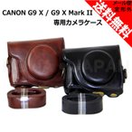 【ロワジャパン】キャノン CANON PowerShot G9 X 専用 カメラケース CSC-G7 【ブラック】