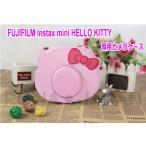 [ロワジャパン] FUJIFILM 富士フイルム チェキ instax mini HELLO KITTY インスタントカメラ カメラケース【ピンク】