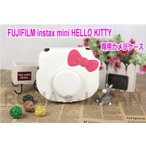 FUJIFILM / 富士フイルム チェキ instax mini HELLO KITTY インスタントカメラ 専用カメラケース【ホワイト】
