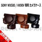 ショッピングソニー ソニー SONY DSC-WX500 DSC-HX90V 専用 カメラケース (ダークブラウン) 【ロワジャパン】