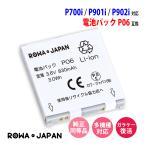 docomo NTTドコモ P06 互換 電池パック P701iD P702i P901i 対応 【ロワジャパン】
