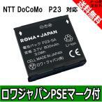 ドコモ P-03D P-04C P-06C  の P23  互換 バッテリー【ロワジャパン社名明記のPSEマーク付】