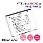 docomo NTTドコモ P32 P31 AAP29365 AAP29352 互換 電池パック P-01H P-01G 対応 【ロワジャパン】