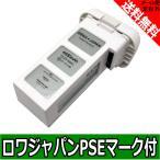 ドローン DJI Phantom 3 対応 P3BATY  互換 バッテリー 実容量高 【ロワジャパンPSEマーク付】