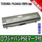 【実容量高】【日本セル】TOSHIBA 東芝 Libretto U100 U100-S213 U105 の PA3442U-1BRS PABAS062 互換 バッテリー【ロワジャパンPSEマーク付】