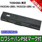【増量】【SAMSUNGセル】TOSHIBA 東芝 PABAS097 PABAS173 PABAS174 TS-A200 互換 バッテリー【ロワジャパン社名明記のPSEマーク付】