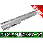 【実容量高】TOSHIBA 東芝 NB200 Dynabook UX/23 シリーズ mini NB205 シリーズ の PABAS209 PABAS211互換 バッテリー【ロワジャパンのPSEマーク付】