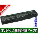 【実容量高】【日本セル】TOSHIBA 東芝 PA3788U-1BRS PABAS223 PABAS221 互換 バッテリー【ロワジャパンPSEマーク付】