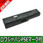 【増量】【日本セル】TOSHIBA 東芝 Satellite L750 Series の PA3818U-1BRS PABAS227 PABAS228 互換 バッテリー【ロワジャパン社名明記のPSEマーク付】
