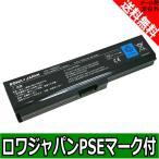 【実容量高】【SAMSUNGセル】TOSHIBA 東芝 Dynabook T451 シリーズ Satellite L750 シリーズ の PABAS227 PABAS228 互換バッテリー【ロワジャパンのPSE付】