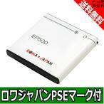 SONY ERICSSON Xperia mini S51SE の PBS51SEZ10 互換バッテリー【ロワジャパン社名明記のPSEマーク付】