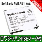 【新品】ソフトバンク 103P 002P 001P 940P の PMBAS1 互換 電池パック 【ロワジャパン】