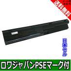 【実容量高】【日本セル】エイチピー HP ProBook 4535s 4540s 4545s 4740s の PR09 QK646AA QK646UT 互換 バッテリー【ロワジャパンPSEマーク付】