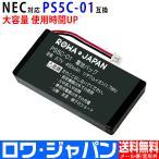 [ロワジャパン]【増量】 日本電気 NEC コードレスホン 子機 PS5C-01 互換 充電池 バッテリー