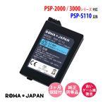 PSP-2000 PSP-3000 互換 バッテリーパック PSP-S110 1200mAh 実容量高 日本市場向け 三ヶ月保証 高品質【ロワジャパン】