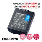 Panasonic パナソニック対応 DMW-BMA7 CGR-S006GK CGR-S006E / 1B CGR-S006A / 1B CGA-S006E / 1B CGA-S0...
