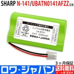 N-141 UBATN0141AFZZ SHARP シャープ 大容量 通話時間UP コードレス子機 電話機 充電池 互換【ロワジャパン】