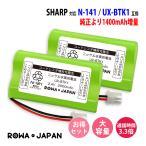 2個セット N-141 UX-BTK1 シャープ / HHR-T316 BK-T316 パナソニック 大容量2000mAh コードレス子機 充電池 互換 【ロワジャパン】