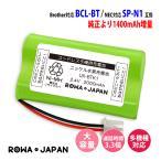 【大容量2000mAh/通話時間UP】ブラザー BCL-BT/NEC SP-N1 子機 充電池 電話機 バッテリー 互換 【ロワジャパン】