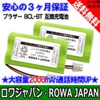 2個セット 大容量2000mAh/通話時間UP ブラザー BCL-BT/NEC SP-N1 子機 充電池 電話機 バッテリー 互換 【ロワジャパン】