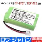 【通話時間3倍/大容量2000mAh】 Pioneer TF-BT07 FEX1048 FEX1049 電話機 バッテリー コードレスホン 子機 充電池 互換【ロワジャパン】