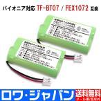 【通話時間3倍/大容量2000mAh】【2個セット】 Pioneer TF-BT07 FEX1048 FEX1049 電話機 コードレスホン 子機 充電池 互換【ロワジャパン】