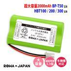 キャノン HBT100 HBT300 HBT200 / ソニー BP-T50 コードレスホン 子機 電話機 互換 充電池 大容量2000mAh  【ロワジャパン】