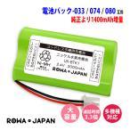 【大容量バッテリ2000mAh 通話時間UP】NTT/シャープ コードレスホン 子機用 充電池 【CT-デンチパック-074/80】【UX-BTK1】 電話機用 バッテリー