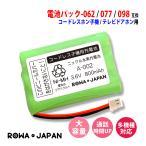NTT CT-デンチパック-062 098 PANASONIC MHB-NA08 コードレスホン子機充電池 互換 バッテリー ロワジャパン