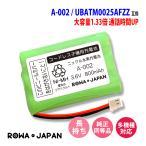 【実容量高/通話時間UP】SHARP シャープ UBATM0025AFZZ A-002 コードレスホン 子機 充電池 互換 バッテリー 【ロワジャパン】