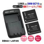 Yahoo!ロワジャパンUSB マルチ充電器 と Panasonic パナソニック DMW-BCF10 DMW-BCF10E  2個セット 互換 バッテリー 【ロワジャパン】