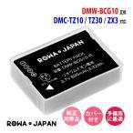 Panasonic パナソニック DMW-BCG10 互換 バッテリー 【ロワジャパン】