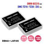 2個セット Panasonic パナソニック DMW-BCG10 互換 バッテリー 【ロワジャパン】