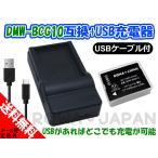 PANASONIC パナソニック DMW-BCG10 / LEICA ライカ BP-DC7 互換バッテリー 1個 + DE-A59 DE-A65 互換USB充電器 セット 【ロワジャパン】