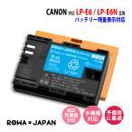 キャノン EOS 5D MarkII EOS 70D の LP-E6 対応バッテリー【残量表示&純正充電器対応】【ロワジャパン社名明記のPSEマーク付】