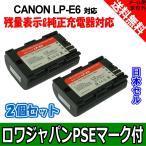 【2個セット】【日本セル】キャノン EOS 5D MarkII EOS 70D の LP-E6 対応バッテリー【残量表示&純正充電器対応】【ロワジャパン社名明記のPSEマーク付】