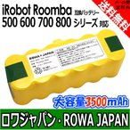 ルンバ バッテリー Roomba 500 600 700 800 シリーズ 全機種 対応 稼働時間1.7倍 大容量3500mAh【ロワジャパン】