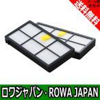 ルンバ ダストカットフィルター 2個セット Roomba 800 900 シリーズ 対応 ロボット掃除機 消耗品 互換品【ロワジャパン】
