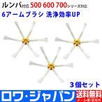 3個セット Roomba ルンバ 500 600 700 シリーズ 共通 互換 エッジクリーニングブラシ 6アーム 【ロワジャパン】