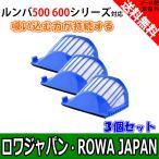 ルンバ バッテリーと消耗品セット Roomba 500 600 シリーズ用 (大容量3500mAh/エッジブラシ/黄色フィルター) ロワジャパン