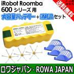 ルンバ バッテリーと消耗品セット Roomba 600 シリーズ用 (大容量3500mAhバッテリー/エッジブラシ/青フィルター) ロワジャパン