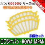 ルンバ バッテリーと消耗品セット Roomba 700 シリーズ用 (大容量3500mAh/エッジブラシ/HEPAフィルター) ロワジャパン