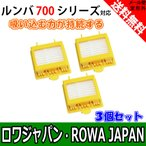 ルンバ バッテリーと消耗品セット Roomba 500 600 シリーズ用 (大容量3500mAh/エッジブラシ/黄色フィルター/メインブラシ/フレキシブルブラシ) ロワジャパン