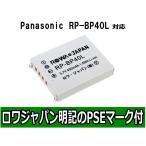 ●SV-SD770V.SD700.SD710.SD750VのRP-BP40L対応バッテリー【ロワジャパン社名明記のPSEマーク付】
