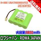 SHARP N-085 コードレスホン 子機 充電池 大容量 通話時間UP【ロワジャパン】