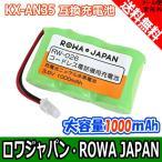 【大容量1000mAh/通話時間UP】パナソニック コードレスホン 子機 充電池 【KX-AN35】 電話機 バッテリー 互換
