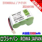 【大容量1000mAh 通話時間UP】 パナソニック コードレスホン 子機 充電池 【P-A1S4/1BA01(BT0008BJ)】 互換