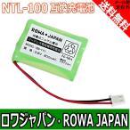 【大容量/通話時間UP】三洋電機 骨伝導コードレス 子機 充電池 【NTL-100】電話機 バッテリー 互換 【ロワジャパン】