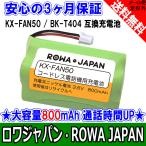 KX-FAN50 HHR-T404 BK-T404 �ѥʥ��˥å� / ���ӥѥå�-085 NTT �����ɥ쥹�ҵ� �б� �ߴ� ������ ��兩��ѥ�